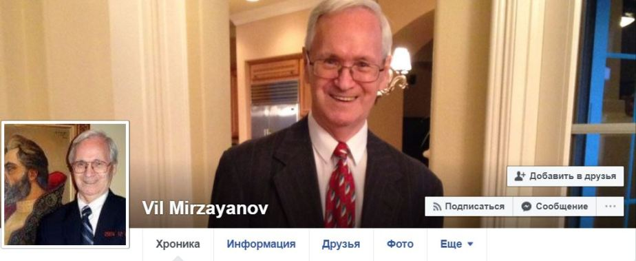 Vil Mirzayanov