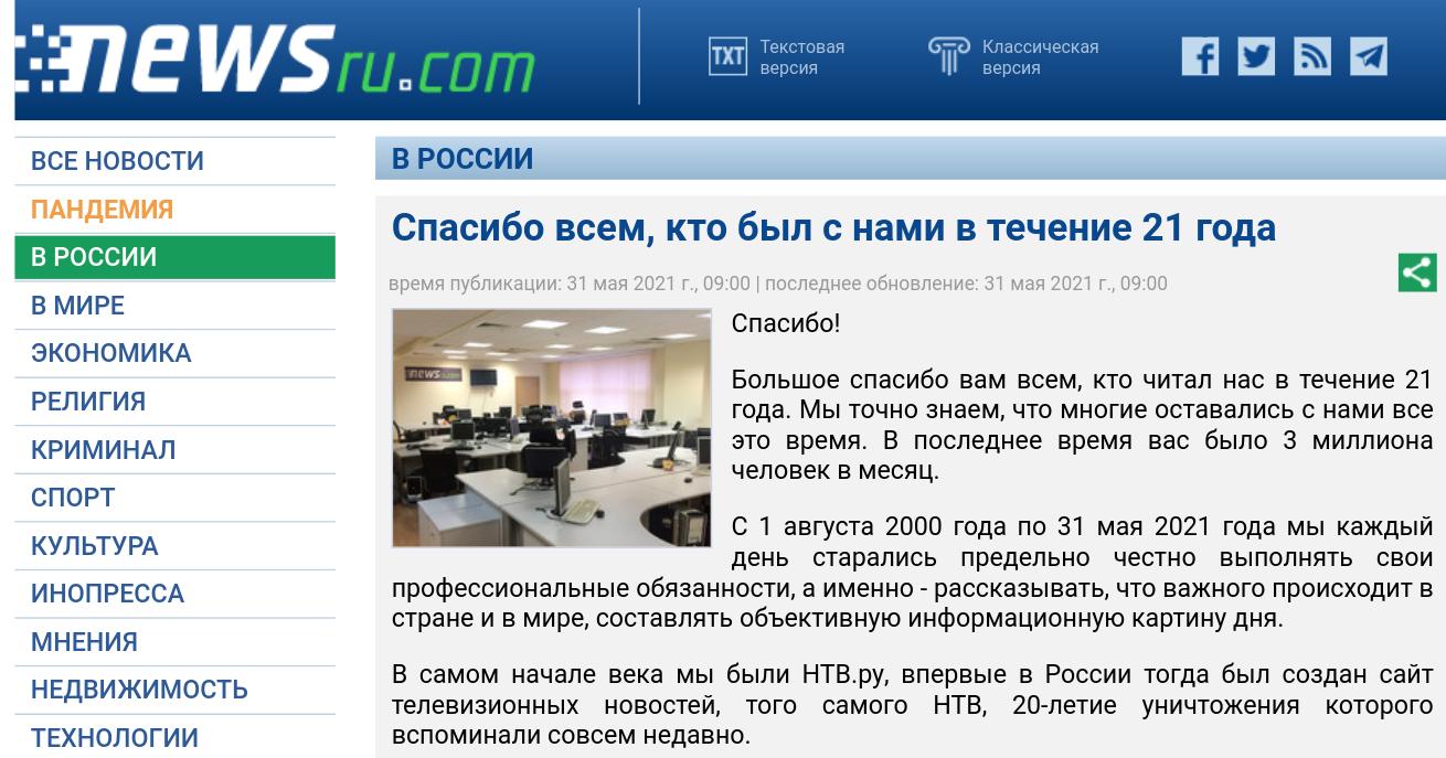 Russian independent medium dissolves